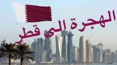 عاجل .. قطر تعلن حملتها لتوظيف 400 شاب