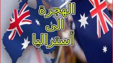 استراليا تفتح باب الهجرة الشرعية مجانا