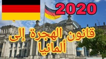 الهجرة إلى ألمانيا