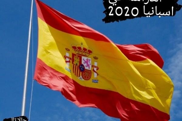 التكوين المهني العالي في إسبانيا Fb grado superior