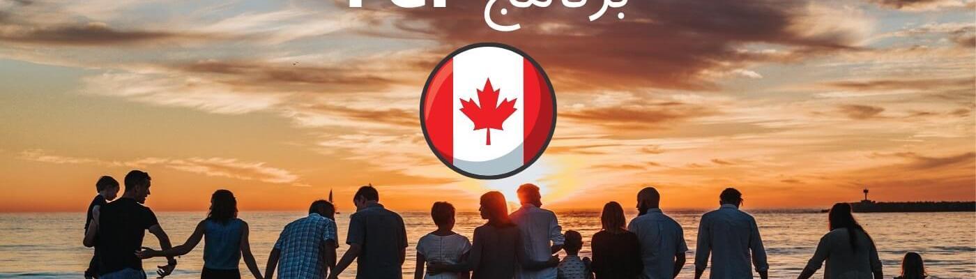 القرعة العشوائية إلى كندا 2021 لطالبي الهجرة في برنامج PGP
