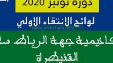 لوائح الانتقاء مباراة التعليم جهة الرباط سلا القنيطرة دورة نونبر 2020