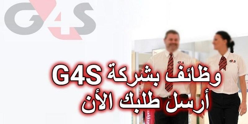 براتب شهري يصل 4000 درهم.. أرسل سيرتك الذاتية الآن للعمل بشركة G4S للأمن الخاص والإستقبال والسياقة