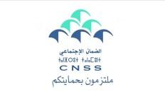 الصندوق الوطني للضمان الاجتماعي CNSS يعلن عن توظيف 690 منصب برسم سنة 2021