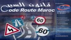 تحميل تطبيق Code Route Maroc لتعلم السياقة بالمغرب