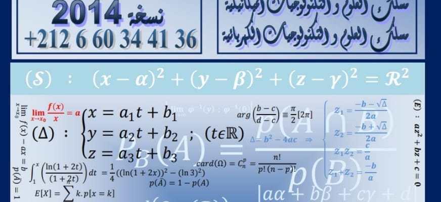 تحميل كتاب الامتحنات الوطنية لمادة الرياضيات مع التصحيح المفصل للعلوم التجربية والتكنولوجية