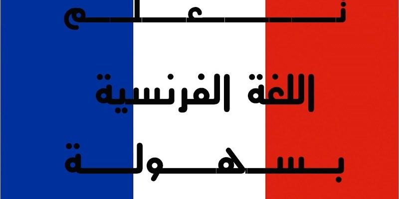 طريقة تعلم اللغة الفرنسية من الصفر في كتاب على شكل pdf