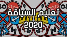 ثمن البرمي 2021 مع تحميل أفضل تطبيقات تعلم السياقة بالمغرب 2021