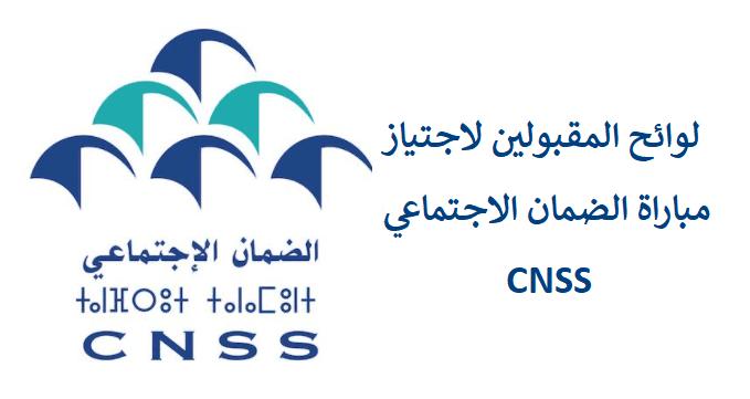 تحميل استمارة طلب التعويضات العائلية CNSS