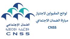 لتعويضات العائلية مبلغ CNSS شروط الاستفادة الوثائق المطلوبة