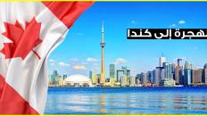 الهجرة الى كندا 2021 كل ما تحتاج الى معرفته
