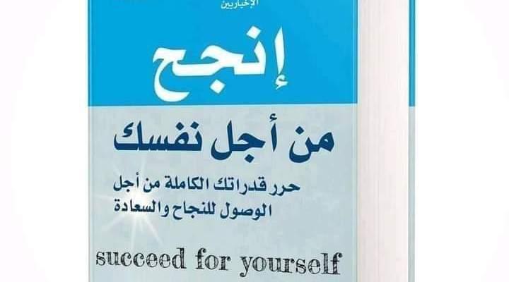 كتاب إنجح من أجل نفسك PDF