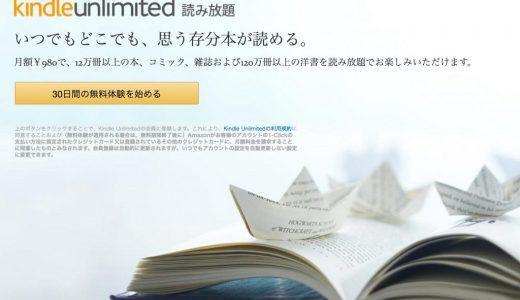 本が無制限で読める<KindleUnlimited>って正直どうなの??