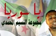 يا سوريا | مجموعة النسيم المحمدي المغربية