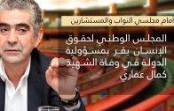 اعتراف الدولة بقتل عماري