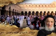 قال الإمام | الجمعة والعيدان