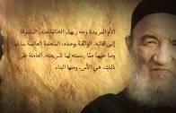 قال الإمام| أين الثروة؟ من رسالة إلى من يهمه الأمر