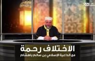 الاختلاف رحمة مع الداعية الإسلامي بن سالم باهشام