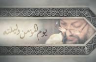 يوم المؤمن وليلته 1 | النقلة إلى زمن العبادة !