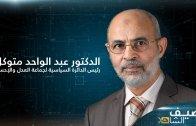 ضيف الشاهد يستضيف الدكتور عبد الواحد متوكل