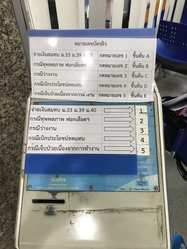 ตู้กดคิวชั้น 1 - สำนักงานประกันสังคมกรุงเทพมหานครพื้นที่ 8