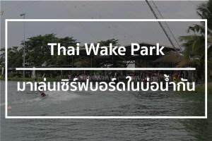 thai-wake-board-cover