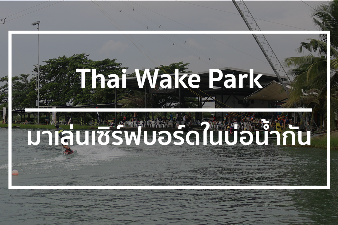 thai-wake-board-cover