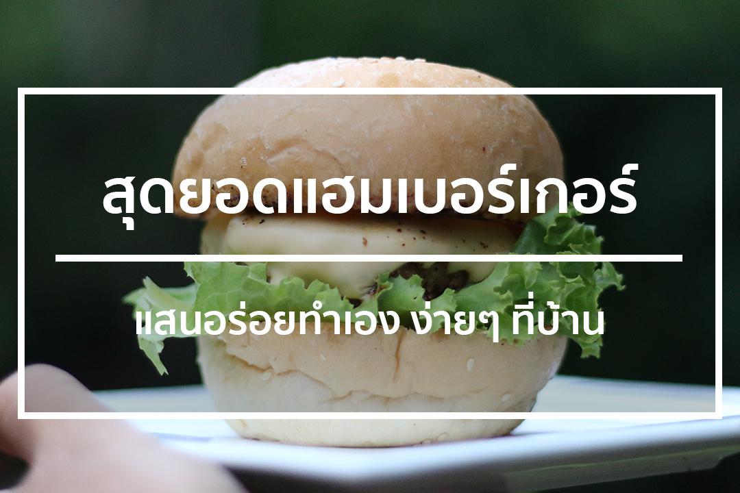 cover-blog-burger
