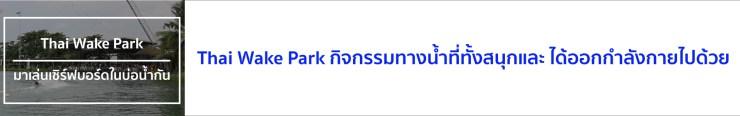 คลิกที่นี่เพื่อดู Blog Thai Wake Park