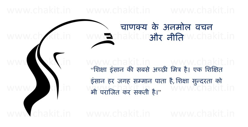 chanakya-niti-and-quotes-hindi