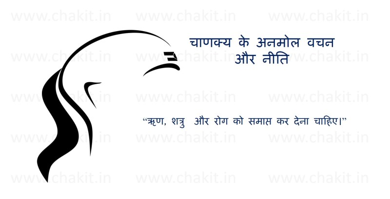 hindi quotes chanakya niti in hindi