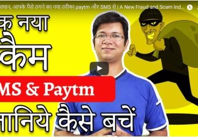 पैसे चोरी करने के लिए Whatsapp और PayTm से धोखाधड़ी