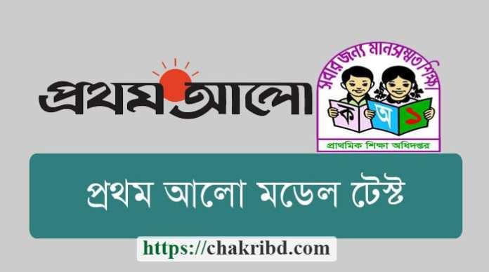Prothom Alo Model Test