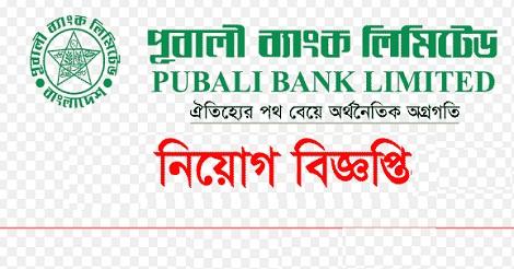 পূবালী ব্যাংক চাকরির বিশাল নিয়োগ বিজ্ঞপ্তি ২০১৮