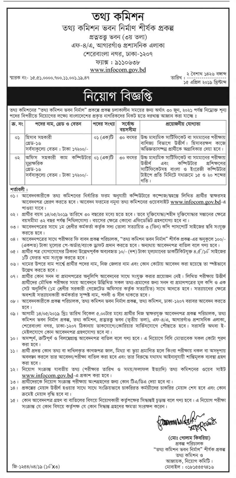 Information Commission new recruitment notice