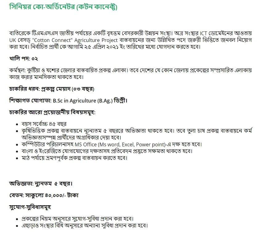 TMSS ICT Limited jobs circular