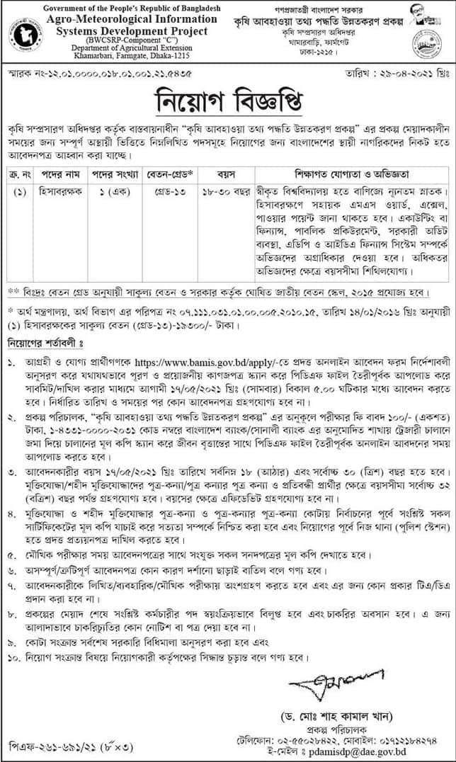 Agricultural Extension Department job circular