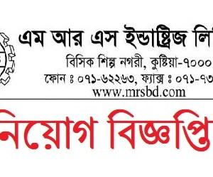 MRS Industries Ltd Job Circular