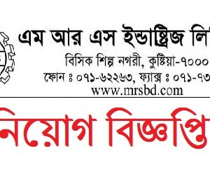 MRS Industries Ltd Job Circular