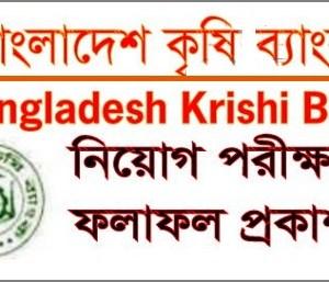 bangladesh krishi bank exam result