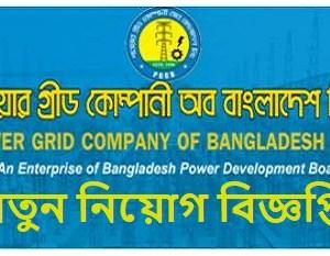 PGCB Job Circular Apply