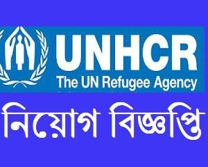 UNHCR Bangladesh Job Circular