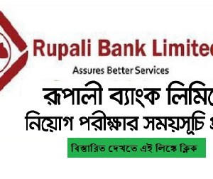 Rupali Bank Limited Exam Date & Seat Plan