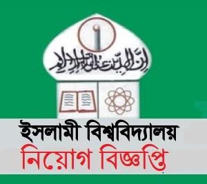 Islamic University Job Circular