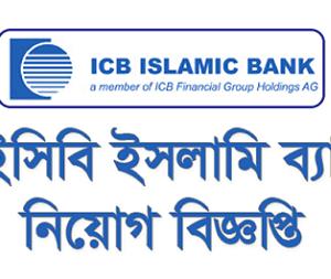 icb islamic bank ltd job circular
