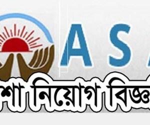 ASA Job Circular Apply