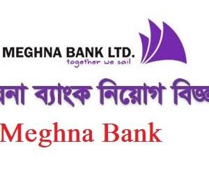 meghna bank jobs circular