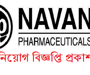 navana pharmaceuticals limited jobs circular