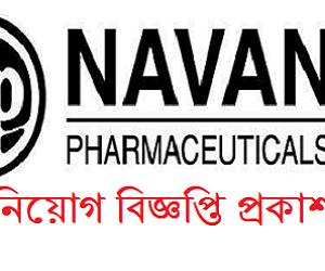 navana pharmaceuticals limited jobs circular