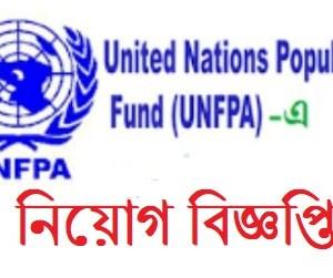 UNFPA Job Circular